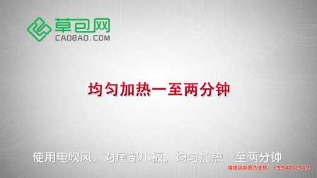 vivo X7更换尾部小板 充电接口 教学视频【草包网】