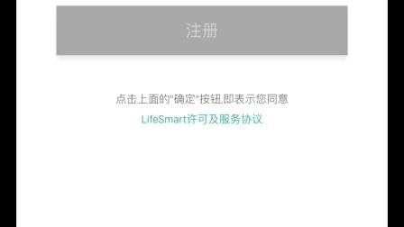 LifeSmart云起智能-账号注册