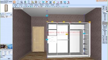 01-圆方衣柜8.0软件QQ297933812基本操作流程(包括趟门到顶衣柜)