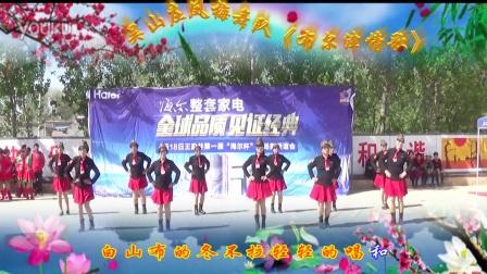 吴山庄凤梅舞队水兵舞《布尔津情歌》.mp4