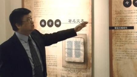 台湾死海古卷展览会实录 (C2) 圣经的文本  蔡春曦博士现场讲解