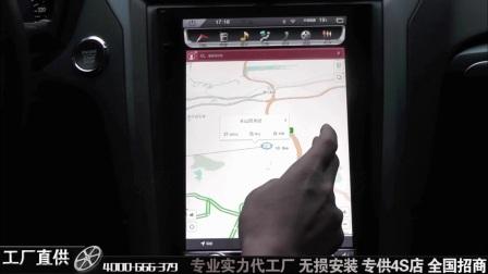 專用福特蒙迪歐豎屏大屏導航一體機 拆安裝講解視頻演示(17款性能版)