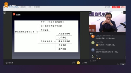 牛商网:牛商微讲堂 突破困局,企业创新竟不难!靖罗群