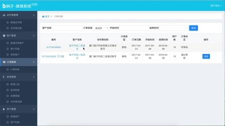 哨子科技提单系统-客户管理.mov