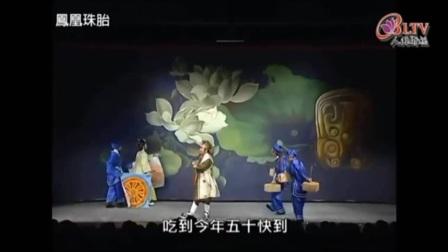明华园天字团歌仔戏-凤凰珠胎2