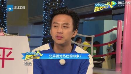 跑男5:【未播】兄弟团评价热巴 邓超盛赞:跑男的荣幸!