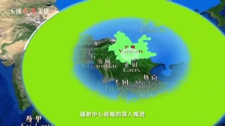 新平彝族傣族自治县招商宣传片《魅力新平》