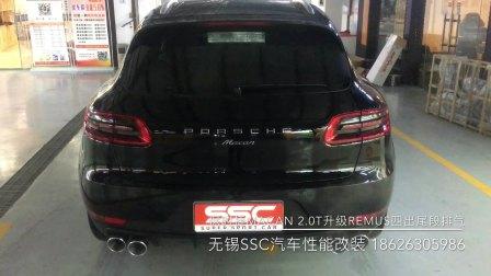 无锡SSC汽车性能改装 保时捷MACAN 2.0T升级奥地利REMUS 中尾段阀门排气