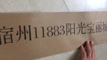 308B-M--牛皮纸--汉字数字.mp4