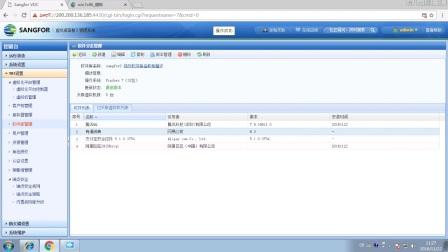 SANGFOR_aDesk_软件分发04_关联软件库.mp4