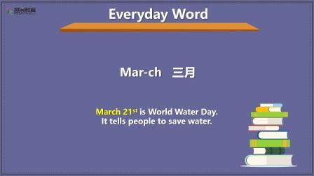 每日单词 四年级(下)第九周 星期一