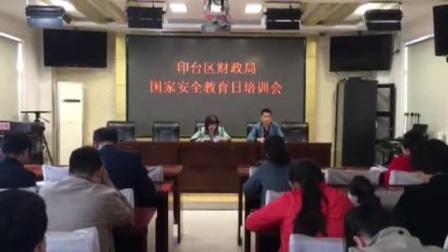 铜川市印台区财政局全面国家安全日培训活动.mp4