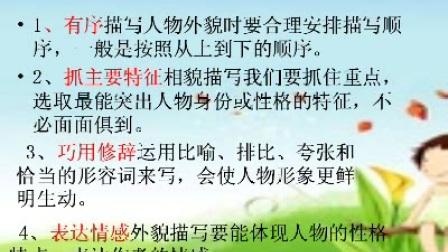 三年级语文作文起步系列微课之人物外貌篇(曾庆柳).wmv