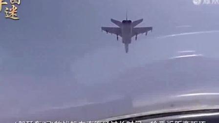 传中国6架飞豹曾驱逐美军F-18 逼退美航母.flv