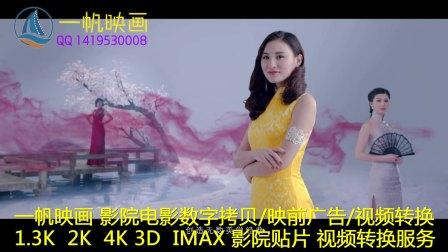 影院映前广告电影数字拷贝DCP电影格式转换 (10)
