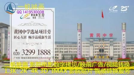 影院映前广告电影数字拷贝DCP电影格式转换 (14)