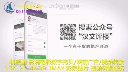 影院映前广告电影数字拷贝DCP电影格式转换 (16)