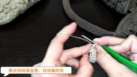 诗诗编织坊--螺旋包带的钩法 钩包包 牡丹花包8片半花包