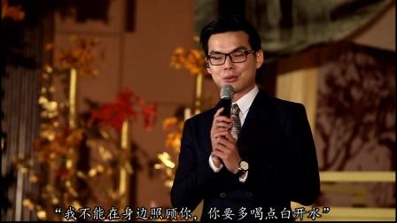 粤语婚礼作品-《陌上花开》-主持李文超