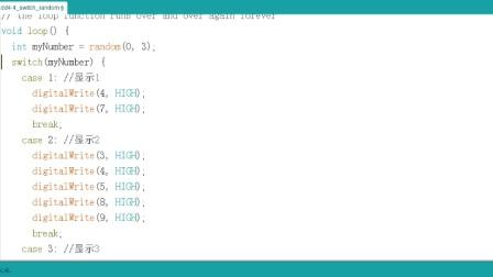 零基础入门学用Arduino教程 - 23 MC猜数字 - 5 自定义函数