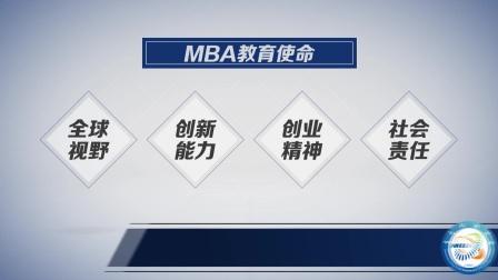 电子科技大学MBA新版课程体系