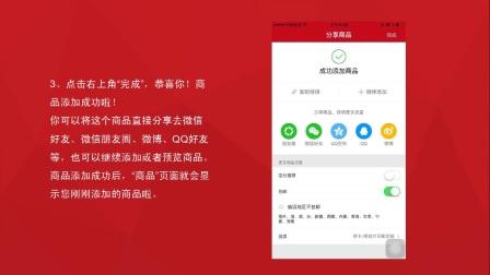 荣誉云商学院电子商务系列课程之微店篇