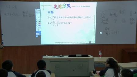 赛课节初一四班数学_5.1分式__何杰-20170426075440_20170426083824_2621