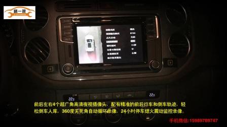 大众途观加装路一视360度全景全车影像行车记录仪倒车影像停车监控车载手机无线互联