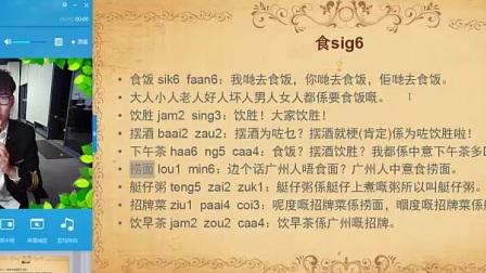 学粤语学习入门教学教程——粤语重点词5