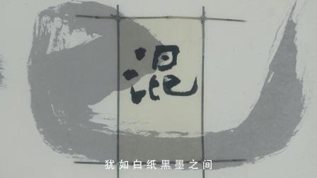 Artsy Men: 走进年轻书法创作者洪文龙的文字国度