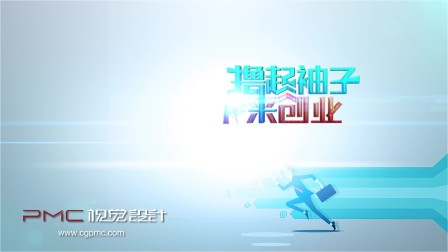 长春影视制作,长春电视栏目包装,电视节目背景,电视节目转场视频