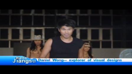 "Daniel Wong 2017AW ""THE ODYSSEY 奥德赛"" 上海时装周[江苏卫视 Hello Jiangsu] 报导"