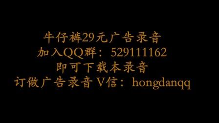 020 牛仔裤29元广告录音、休闲裤29元录音、裤子促销录音、裤子清仓录音