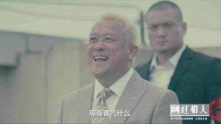 《网红猎人》金像奖影帝曾志伟还原无间道天台 第十集花絮
