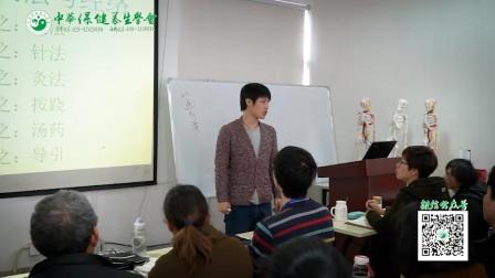 中医六大法与经络-南京中保职业培训学校