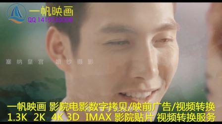 影院映前广告电影数字拷贝DCP电影格式转换 (23)