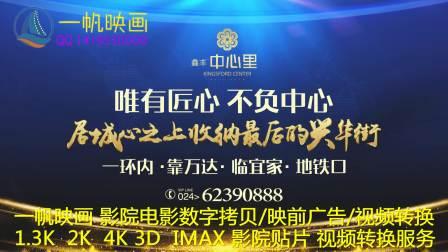 影院映前广告电影数字拷贝DCP电影格式转换 (36)
