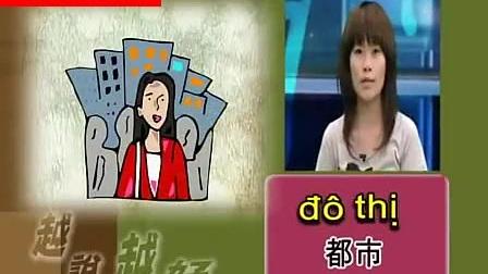 从零开始学习越南语1-教育-高清视频–爱奇艺_bce1b24d3551e5401d8c3d8bbb6