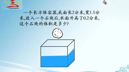 人教版数学五年级下册微课《不规则物体的体积》段春玲(微课).wmv