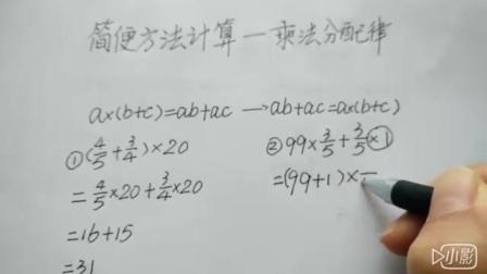 人教版数学六年级下册微课《简便方法计算乘法分配律》  李美芬.mp4