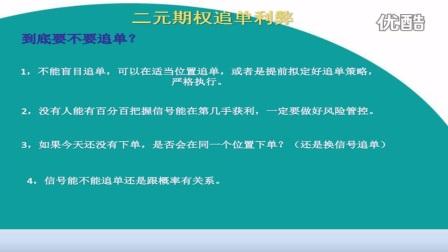 外汇二元期权是什么意思和外汇有什么区别4第四篇:二元期权追单的利弊_高清hu2