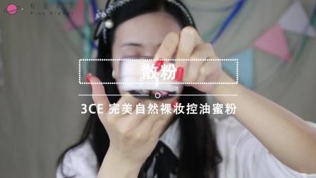 化妆视频教程基础手残都会化的毕业妆 25_高清_1jb0个性化妆