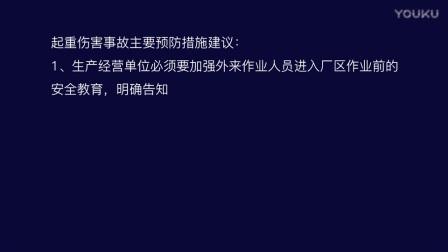 昆山市企业生产安全事故预防警示教育片4.13_高清