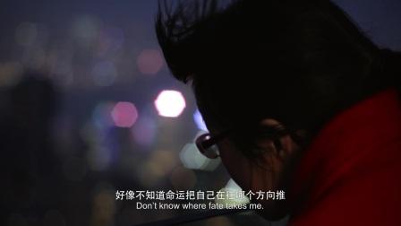 【穿越大半个地球去读你】《摇摇晃晃的人间》片花.mp4