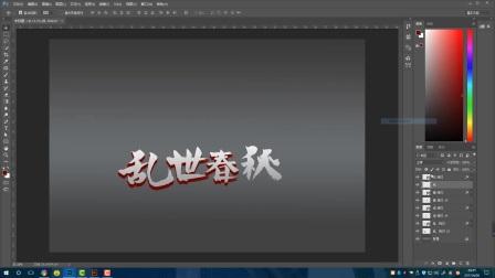 PS教程,PS制作乱世春秋字体海报