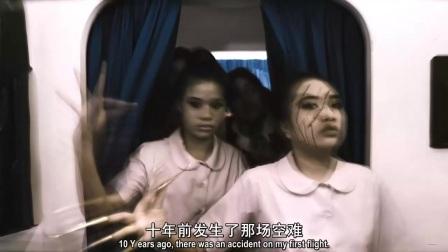 三分钟电影院:泰国美女主角恐怖电影407鬼航班