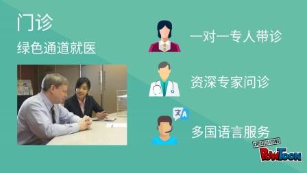 赴台就医流程说明-台湾林口长庚医院