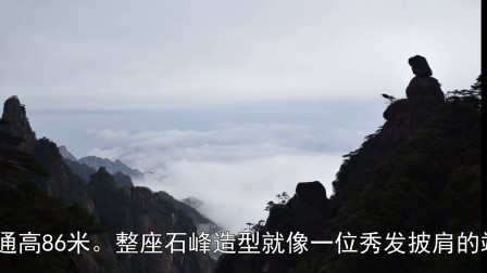 3游三清山