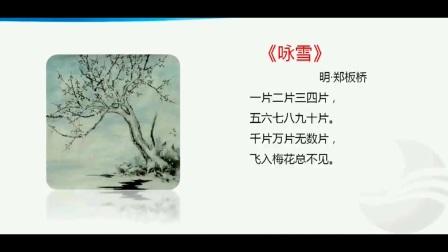 初中语文微课:湖心亭看雪