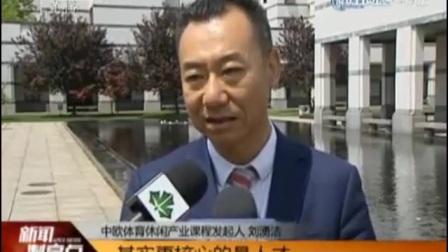东方财经·浦东 《新闻制高点》上海浦东:首届中欧国际体育产业峰会成功举办
